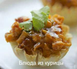 горячая закуска в тарталетках с курицей