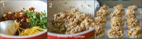 закуска в тарталетках с курицей_фото