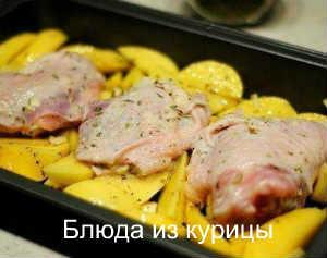 Запеченные куриные бедрышки с картошкой