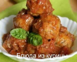 куриные фрикадельки с сыром рецепт