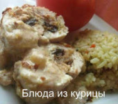 куриные рулетики с черносливомсыром и грецкими орехами рецепт