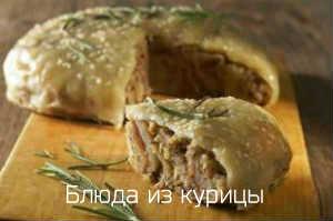 пирог с курицей и орехами в мультиварке рецепт