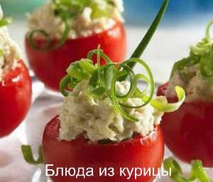 Фаршированные помидоры салатом из курицы