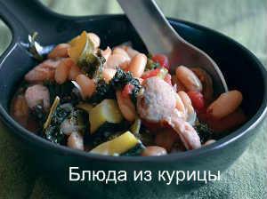 овощное рагу с курицей и фасолью