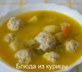 суп с фрикадельками из индейки рецепт