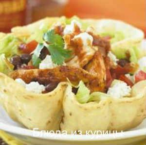 тарталетки с курицей и сыром авокадо