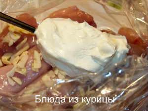 куриная грудка в пакете_добавить сметану