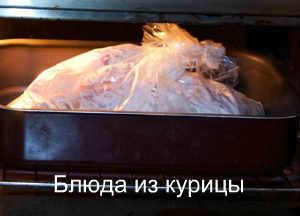 куриная грудка в пакете_поставить в духовку