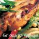 куриное филе с замороженными овощами