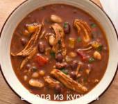 острый суп из индейки с фасолью