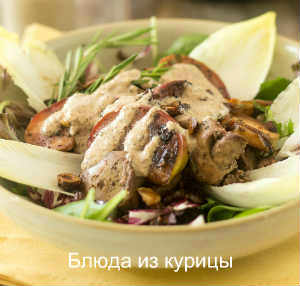 теплый салат из куриной печени с яблоком