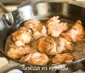 теплый салат из куриной печени_обжарить печень