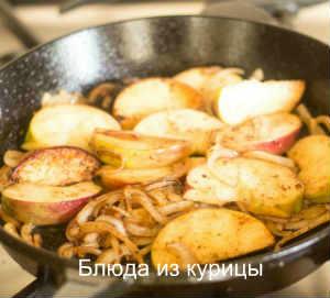 теплый салат из куриной печени_обжарить яблоки с луком