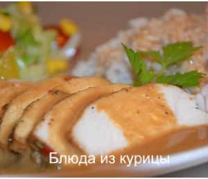 запеченное филе цыпленка в духовке