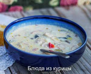 куриная похлебка с молоком и сыром