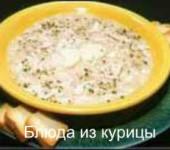 куриный суп с молоком