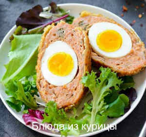 рулетики из куриного фарша с яйцом