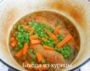 тушеные в пиве куриные колбаски_добавить морковь