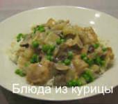 бефстроганов из курицы со сметаной и грибами рецепт