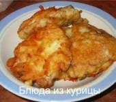 куриная грудка с сыром и яйцом