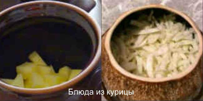куриное филе с овощами в горшочках_выложить капусту