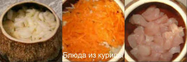 куриное филе с овощами в горшочках_выложить филе