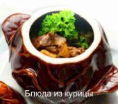 куриное филе в горшочках с овощами_в духовке