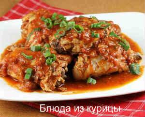 запеченные куриные бедра в томатном соусе