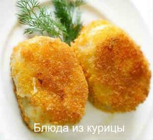 рецепт куриные зразы с сыром
