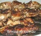 шашлык из куриных окорочков рецепт