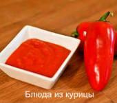 соус шрирача_рецепты