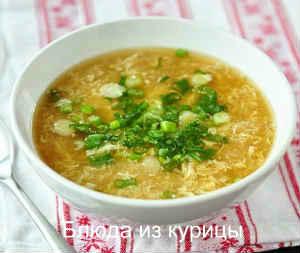 рецепт суп на курином бульоне с яйцом