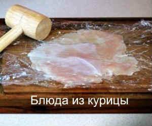 жареная куриная грудка с сыром_отбить грудку