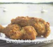 жареный цыпленок во фритюре рецепт