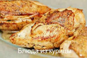 фаршированная куриная грудка ветчиной и сыром_обжарить