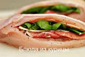 фаршированная куриная грудка ветчиной и сыром_положить ветчину
