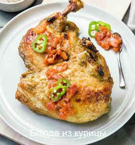 запеченная куриная грудка с персиковым соусом