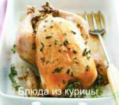 запеченная курица фаршированная шампиньонами