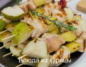 шашлычки из куриной грудки с фруктами
