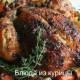 маринованный в аджике цыпленок на гриле с овощами