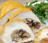 куриные рулетики с грибами_рецепт