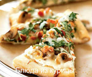 пицца с курицей,оливками и грибами