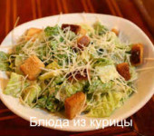 салат цезарь с копченой курицей