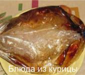 запеченное филе индейки в рукаве