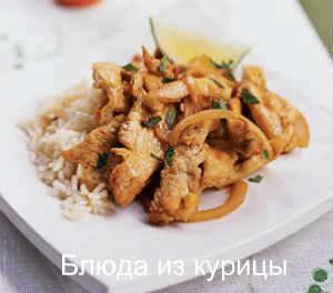 тушеная курица по тайски