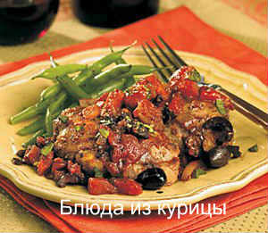 тушеные куриные бедра с помидорами и оливками