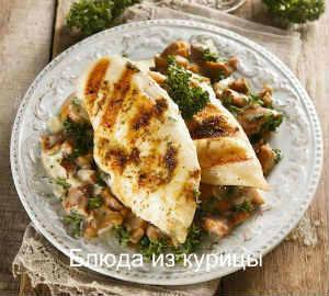 куриное филе с фрикасе на гриле рецепт