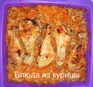 запеченные куриные голени с гречкой в духовке