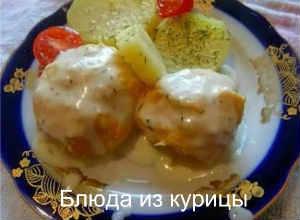куриные котлеты в сметанном соусе в духовке