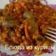 тушеные куриные сердечки с фасолью